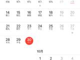 9日历显示周数怎么设置图片