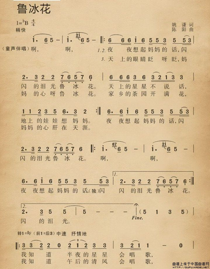 鲁冰花 简谱 钢琴_鲁冰花 简谱 钢琴_鲁冰花 简谱 钢琴图片