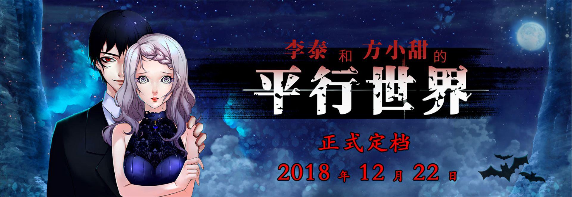 动态漫画(动漫)《李泰和方小甜的平行世界》正式定档12月22日
