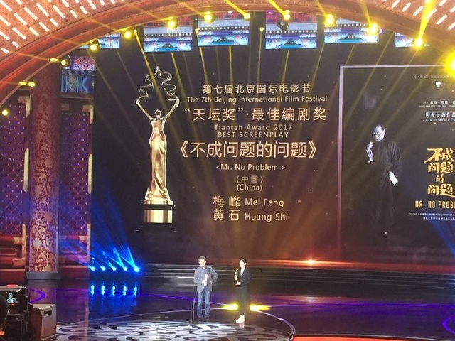 第七届北京国际电影节闭幕式暨颁奖典礼掠影图片