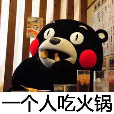 我要吃火锅表情包图片