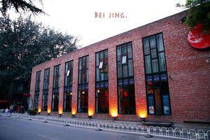 北京798艺术区攻略