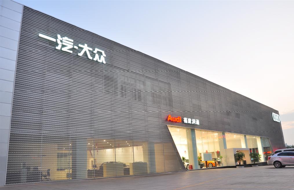 福建省润通汽车销售服务有限责任公司福州分公司