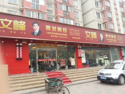 文峰美容美发(天津三店)图片