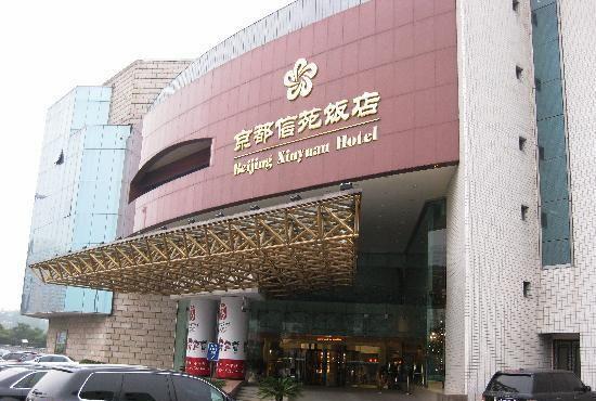 京都信苑饭店