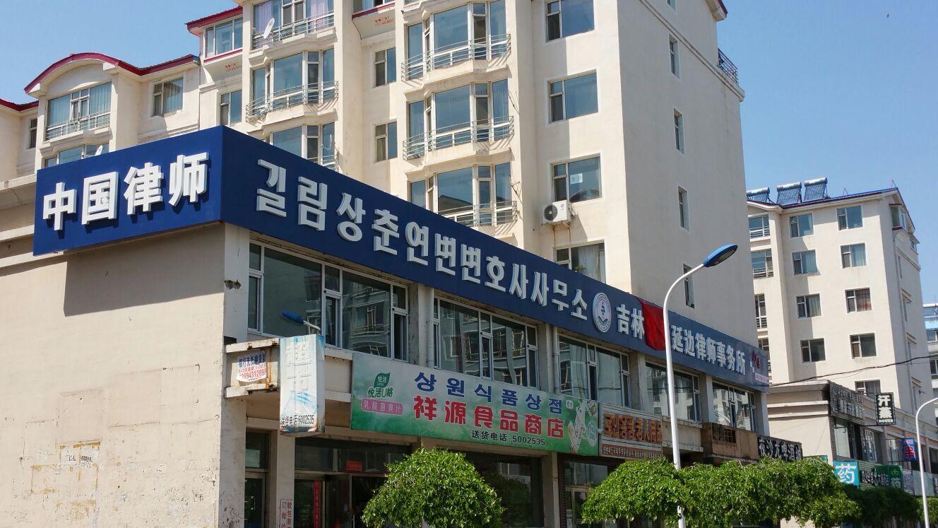 吉林常春延边律师事务所_延边朝鲜族自治州_百度地图