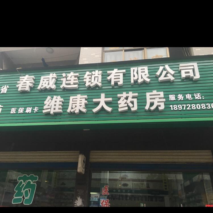 大冶市 >> 医院   标签: 医疗药店 维康大药房共多少人浏览:2013720