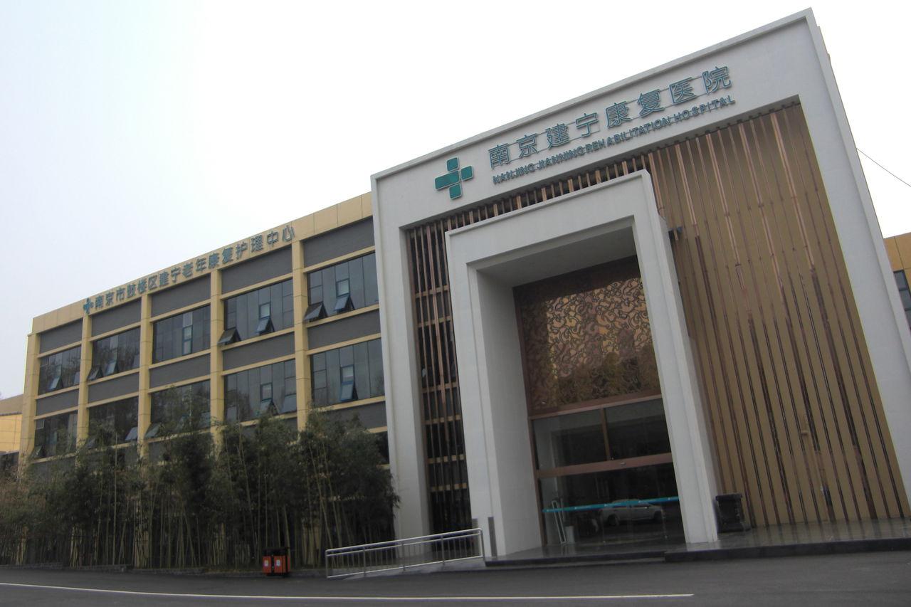 南京科大妇科医院_南京建宁康复医院