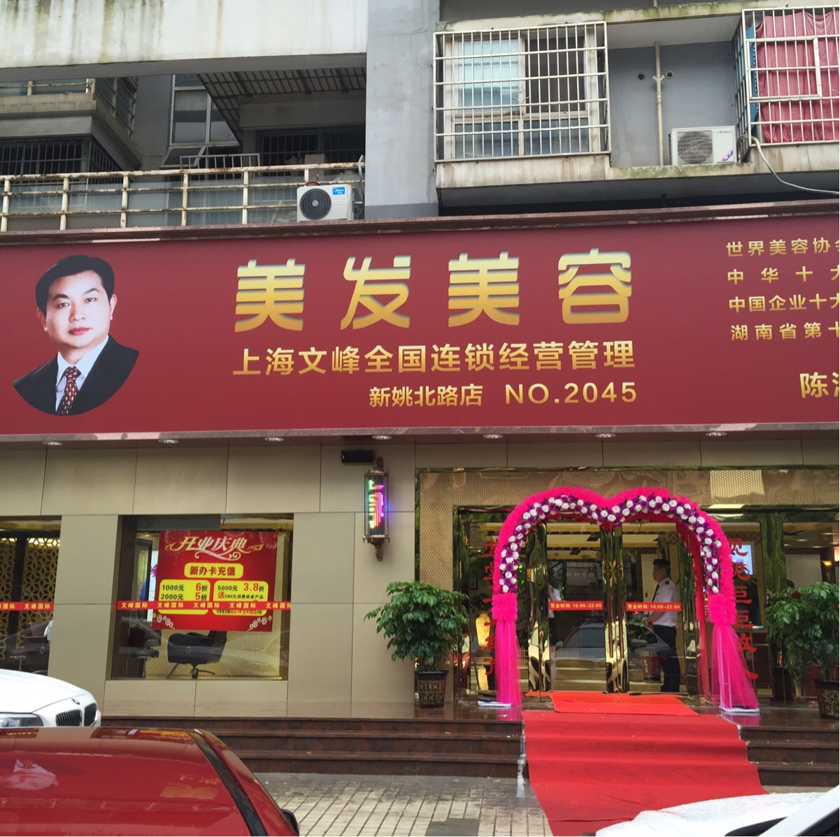 文峰美容美发(新姚北路店)图片