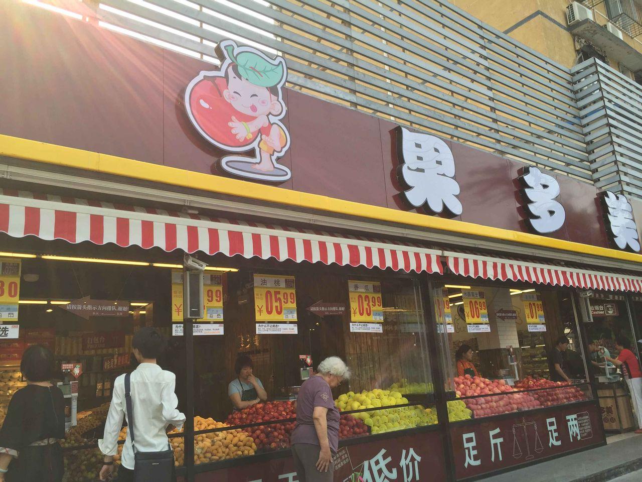 北京果多美超市_果多美水果干果超市(白石桥北店)_北京_百度地图