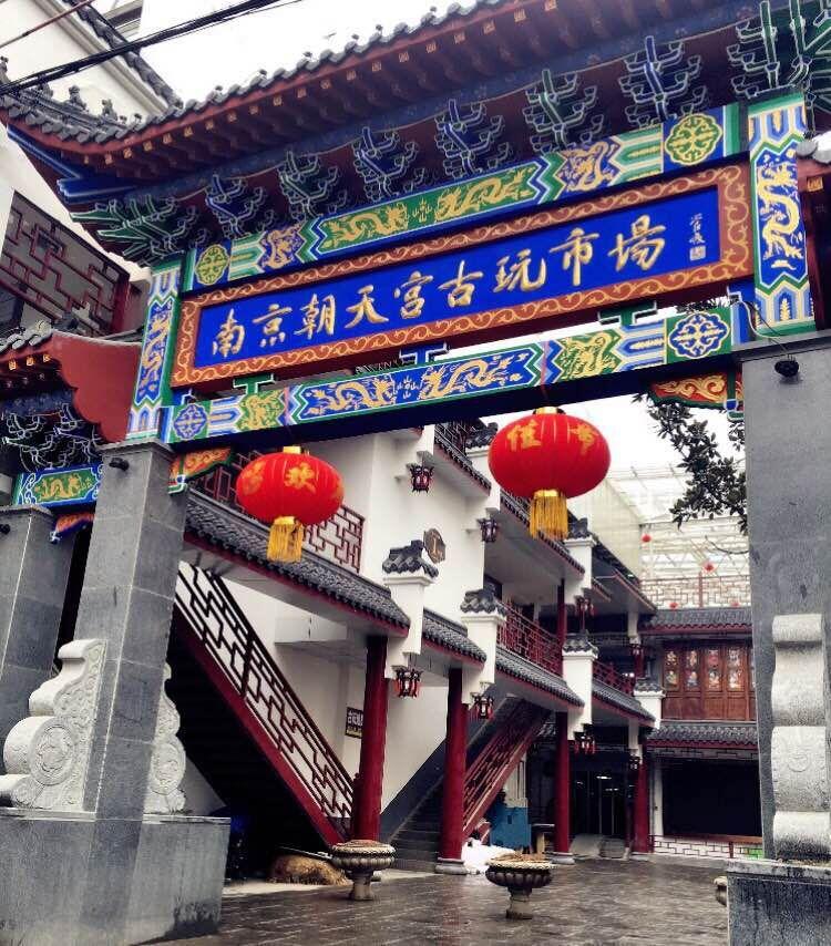 南京朝天宫古玩市场