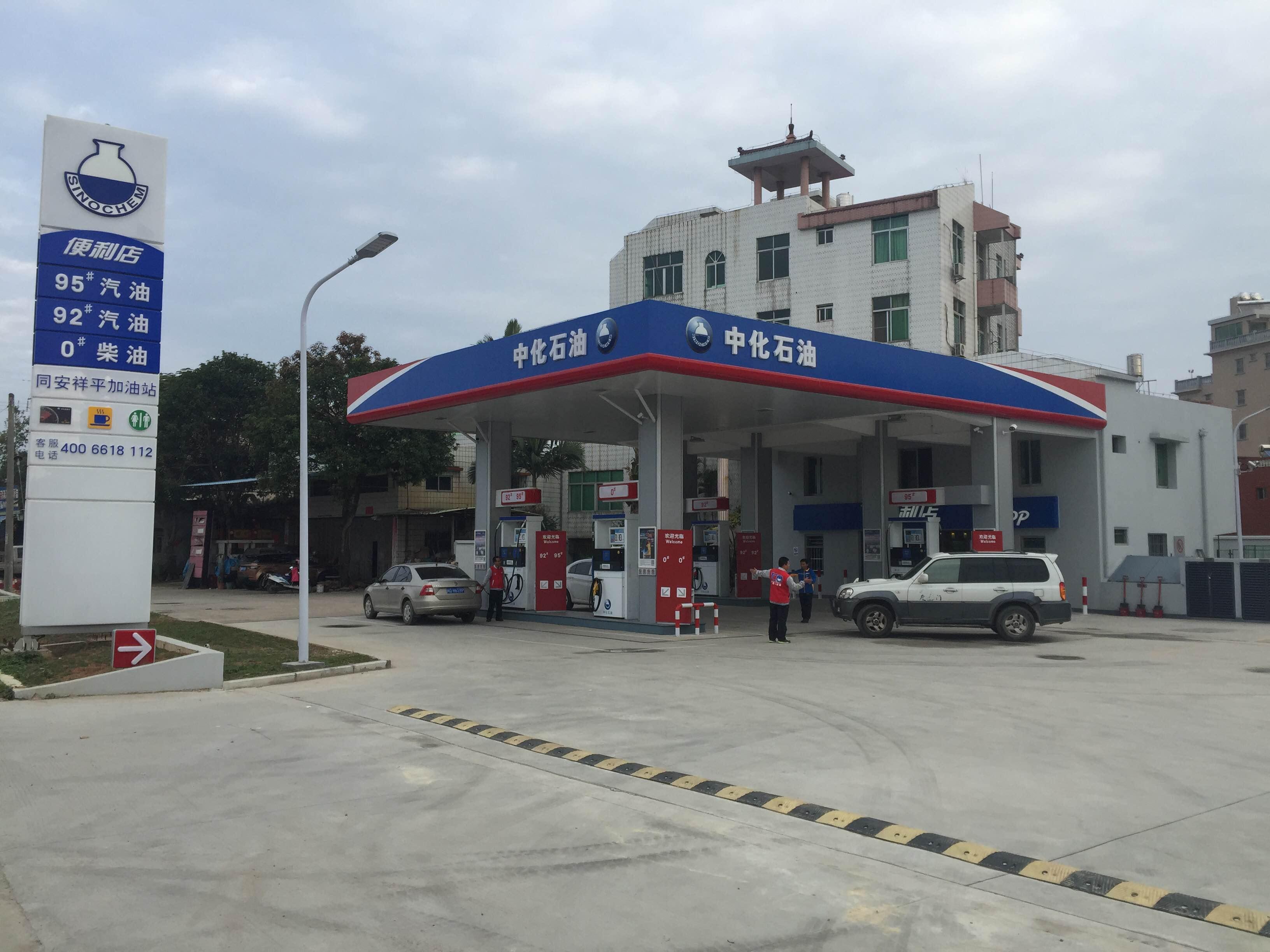 中化石油_中化石油(同安祥平加油站)