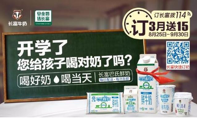 长富牛奶坚持产业一体化发展,打造优质乳工程