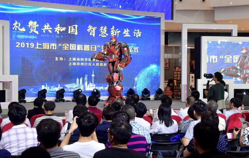 """上海""""全国科普日""""活动启动"""