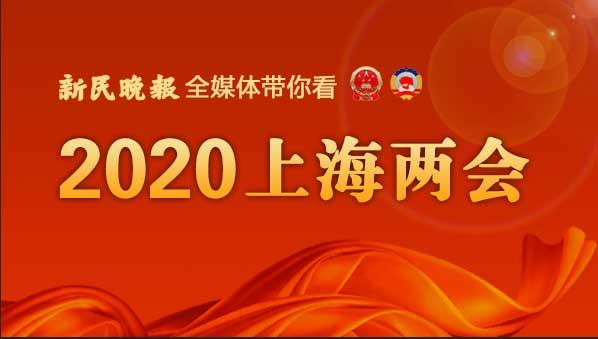 2020上海两会