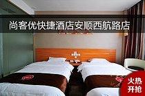 尚客优快捷酒店(安顺西航路店)