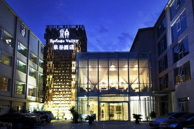 北京泉谷酒店(文化主题酒店)(书廊主题房) - 大图