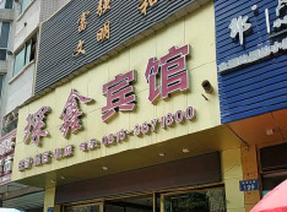 衢州新天地国际影�_琛鑫宾馆