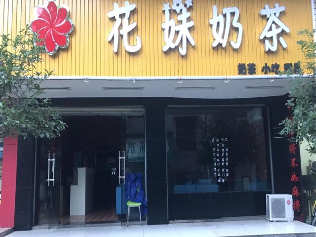 花妹奶茶(竹马塘店)