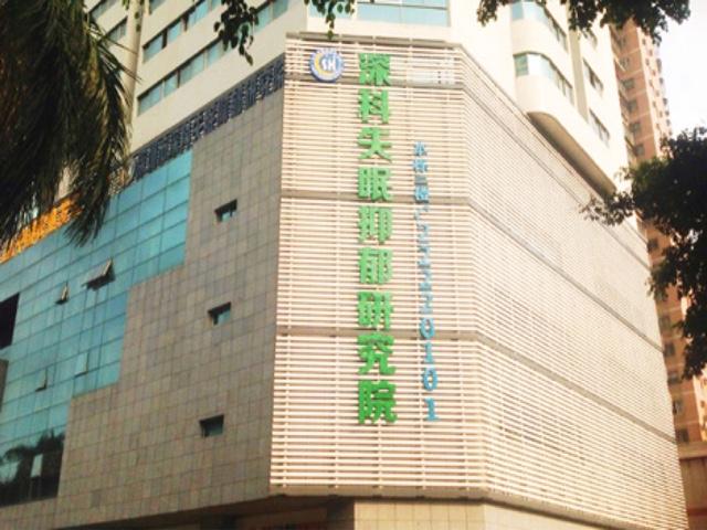 深圳市深科失眠抑郁研究院