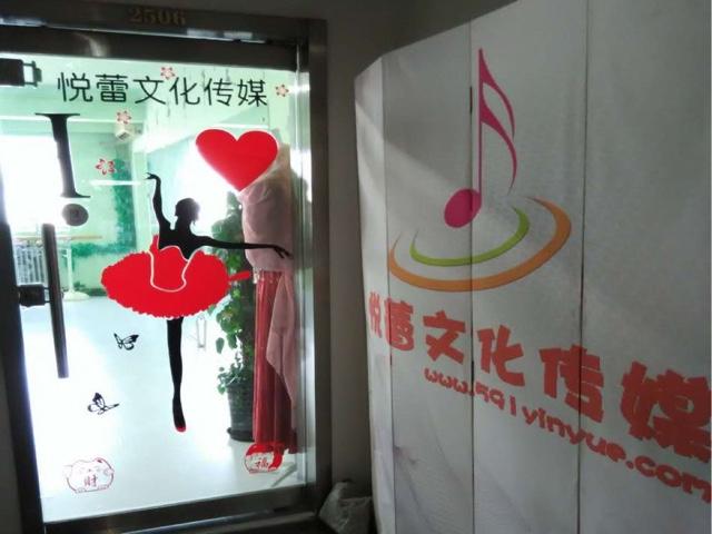 悦蕾文化传媒
