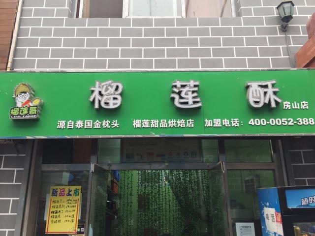 榴莲酥(房山店)