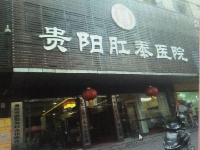 贵阳云岩肛泰医院(浣沙路店)