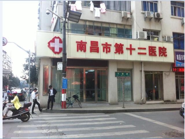 南昌市第十二医院