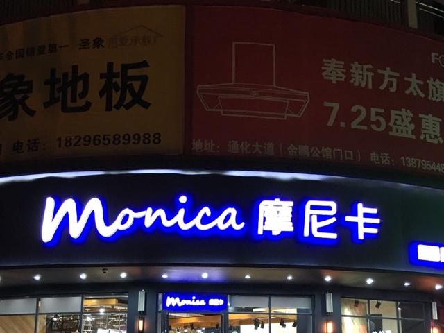 摩尼卡(奉新店)