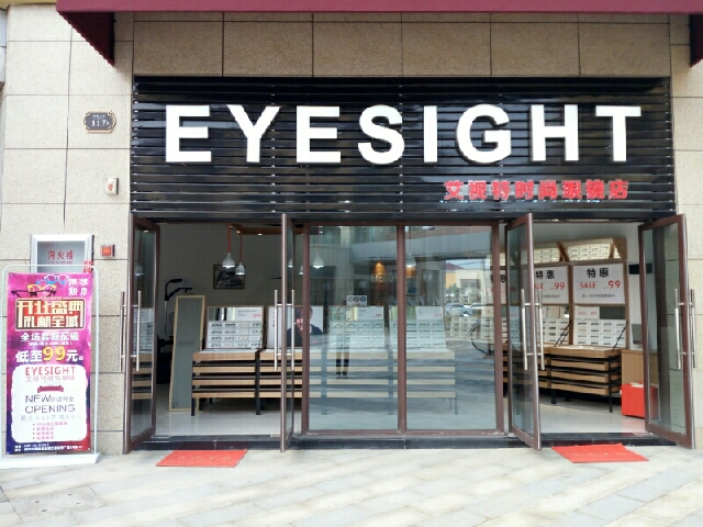 艾视特时尚眼镜店