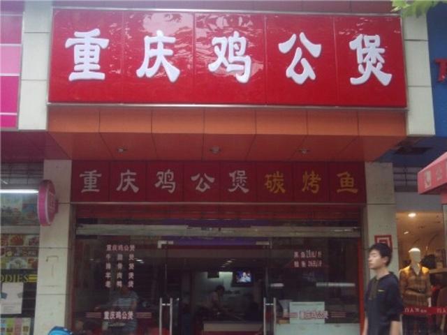 重庆公鸡煲(凌晨店)