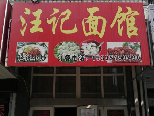 吉米台湾饭团