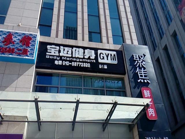 宝迈游泳健身会所