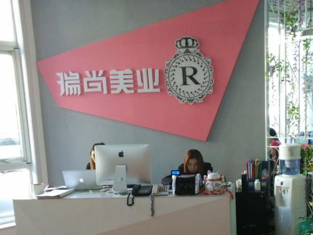 瑞尚美业化妆学校