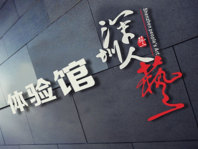 深圳人艺油画体验馆(大芬店)