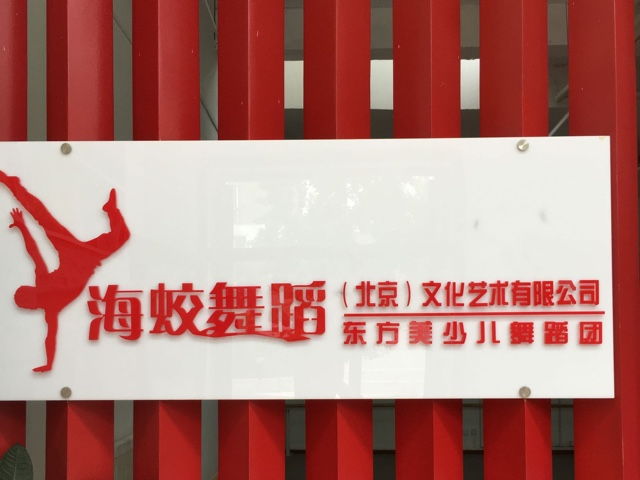 海蛟舞蹈文化艺术中心