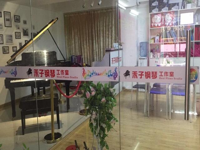 禾子钢琴工作室