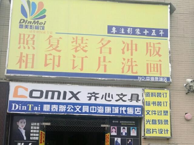 鼎美影相馆