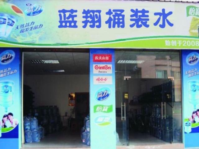 鑫蓝翔水站(桶装水批发店)