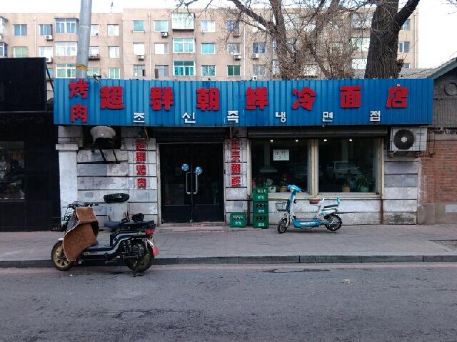 超群朝鲜冷面店