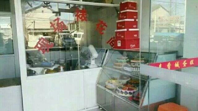 麦香城蛋糕房(苏召路店)