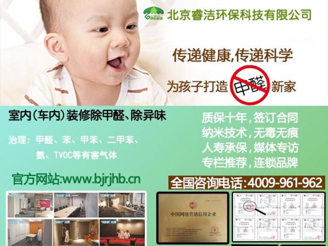 天津除甲醛公司(绿色家缘和平店)