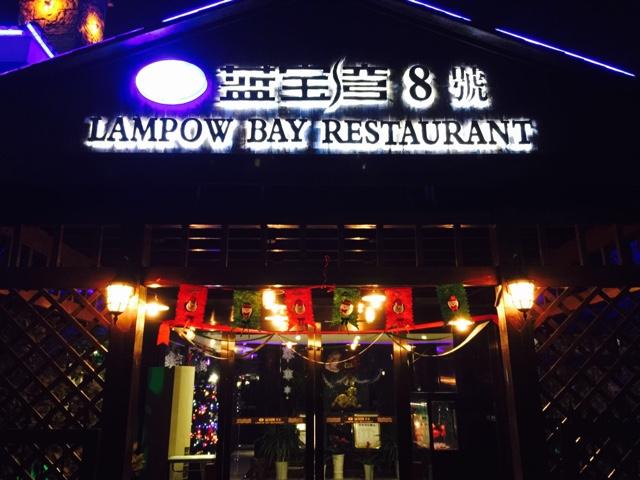 蓝宝湾8号(1912街区店)