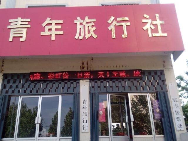 青年旅行社(板长胡同店)