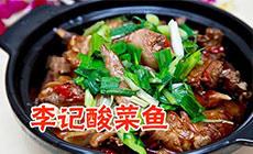 李记酸菜鱼(勤劳巷店)