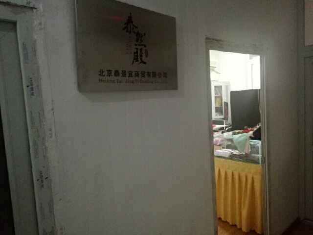 泰然殿(通州分店)
