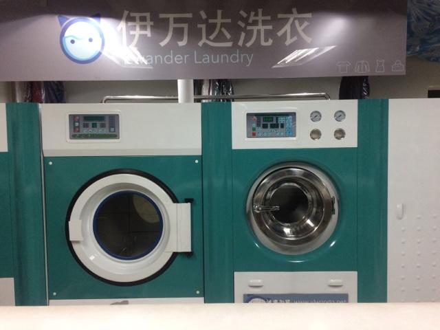伊万达洗衣店(太白立交店)
