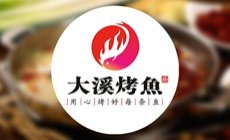 大溪烤鱼(光谷店)
