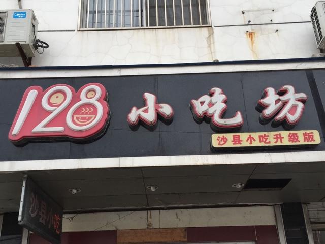 易享瘦(武汉市总店)