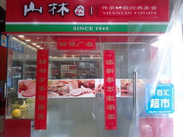 山林熟食(长青路店)